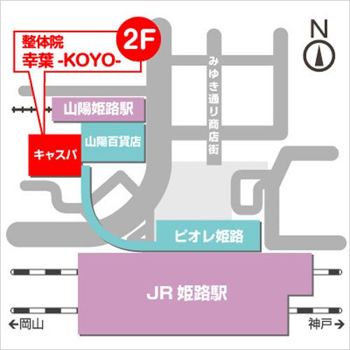 JR「姫路駅」からの道のり